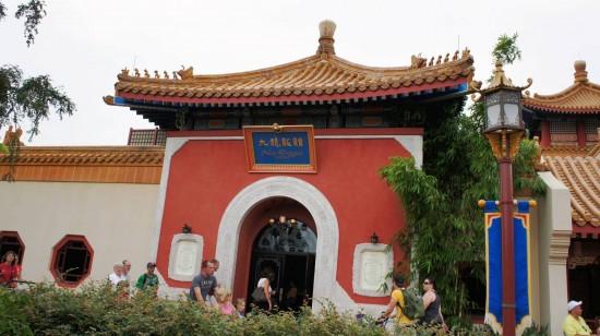Nine Dragons Restaurant at Epcot's China Pavilion.